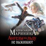 Александра Маринина — Ангелы на льду не выживают. Том 1 (аудиокнига)