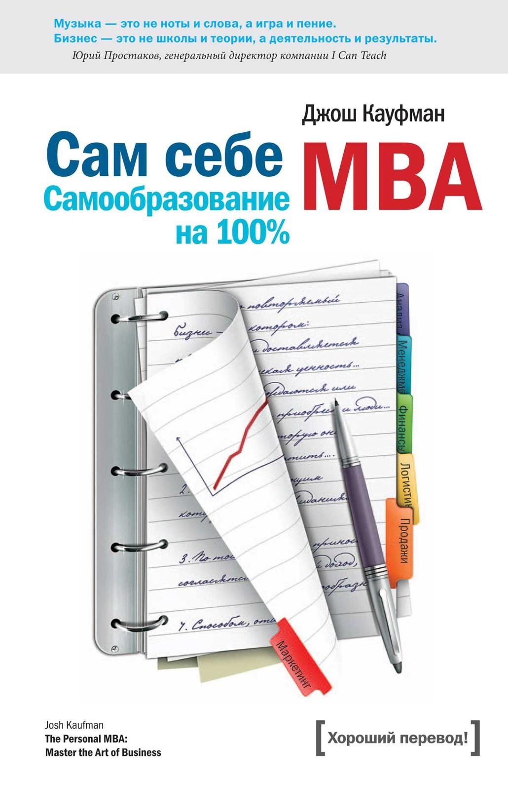 Сам себе MBA Джош Кауфман - выдающийся менеджер, не получивший