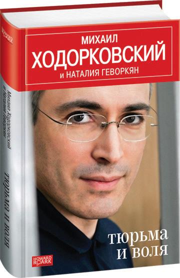 Михаил Ходорковский & Наталья Геворкян - Тюрьма и воля