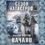 Калугин Алексей — Начало
