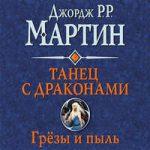 Джордж Мартин — Танец с драконами. Книга 1: Грёзы и пыль (аудиокнига)