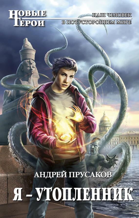 """Андрей Прусаков """"Я – утопленник"""""""