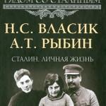 Николай Власик, Алексей Рыбин «Сталин. Личная жизнь»