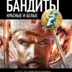 Алексей Лукьянов «Бандиты. Красные и Белые»