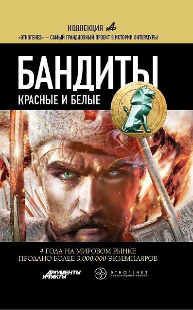 """Алексей Лукьянов """"Бандиты. Красные и Белые"""""""