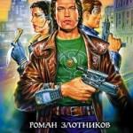 Роман Злотников «Собор»