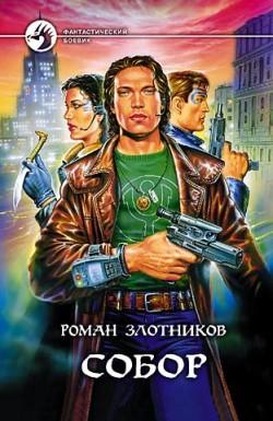 """Роман Злотников """"Собор"""""""
