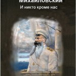 Александр Михайловский «И никто кроме нас»