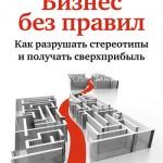 Андрей Парабеллум, Николай Мрочковский «Бизнес без правил. Как разрушать стереотипы и получать сверхприбыль»
