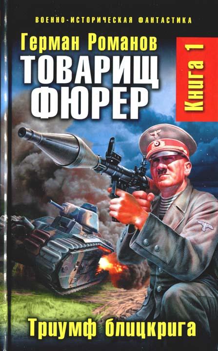 "Герман Романов ""Триумф блицкрига"""