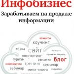 Николай Мрочковский, Андрей Парабеллум «Инфобизнес. Зарабатываем на продаже информации»