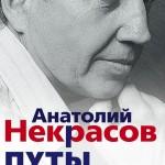 Анатолий Некрасов — Путы материнской любви (аудиокнига)
