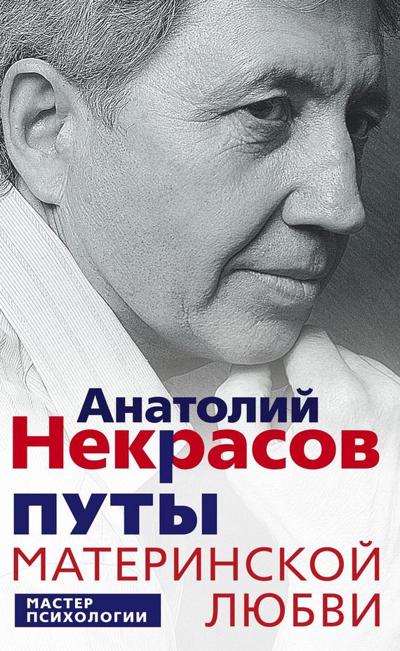 """Анатолий Некрасов """"Путы материнской любви"""""""
