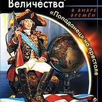 """Андрей Саргаев """"Штрафбат Его Императорского Величества. «Попаданец» на престоле"""""""