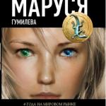Полина Волошина «Маруся. Гумилева»