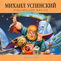 Аудиокнига Время Оно Михаил Успенский