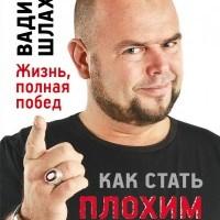"""Вадим Шлахтер """"Как стать плохим парнем"""""""