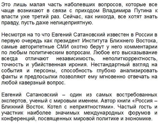 Форд Эрик Масонский След Путина