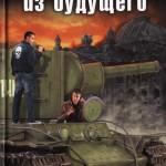 Анатолий Логинов «Два танкиста из будущего. Ради жизни на земле»