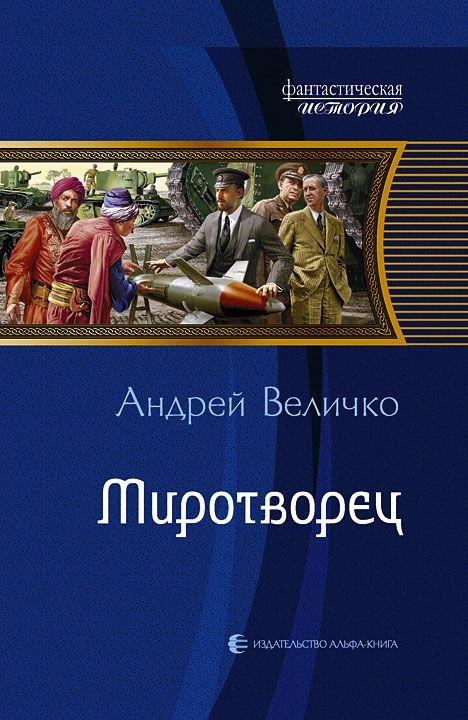 """Андрей Величко """"Миротворец"""""""
