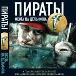 Игорь Пронин «Пираты. Охота на дельфина»