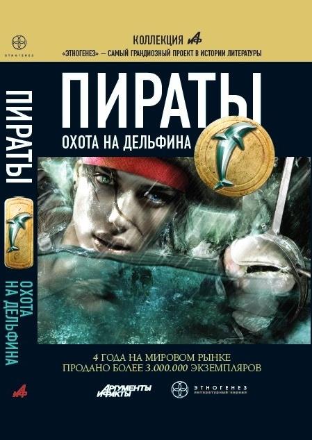"""Игорь Пронин """"Пираты. Охота на дельфина"""""""