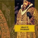 Эдвард Радзинский «Иван IV Грозный»