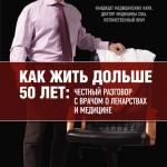 Александр Мясников «Как жить дольше 50 лет: честный разговор с врачом о лекарствах и медицине»