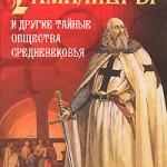 Томас Кейтли «Тамплиеры и другие тайные общества Средневековья»