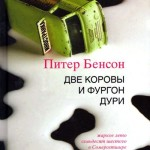Питер Бенсон «Две коровы и фургон дури»