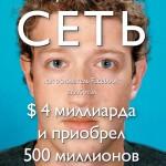 Дэвид Киркпатрик «Социальная сеть: как основатель Facebook заработал $ 4 миллиарда и приобрел 500 миллионов друзей»
