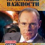 Игорь Прокопенко «Пришельцы государственной важности»