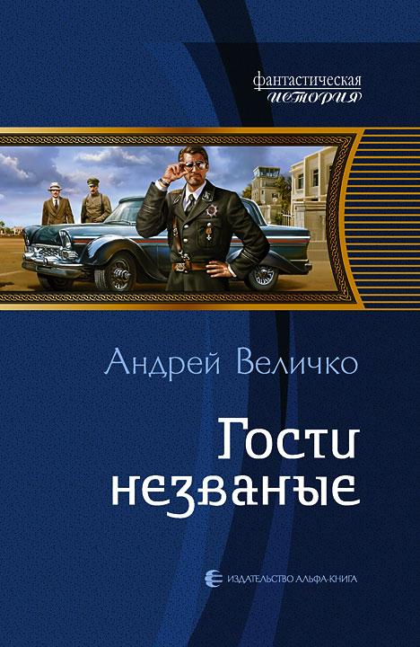 """Андрей Величко """"Гости незваные"""""""
