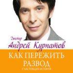 Андрей Курпатов «7 настоящих историй. Как пережить развод»