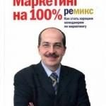 Игорь Манн «Маркетинг на 100%: ремикс. Как стать хорошим менеджером по маркетингу»