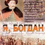 Павел Загребельный «Я, Богдан (Исповедь во славе)»