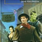 Андрей Уланов «День револьвера»