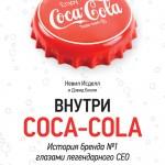 Невил Исделл, Дэвид Бизли «Внутри Coca-Cola. История бренда № 1 глазами легендарного CEO»