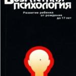 Ирина Кулагина «Возрастная психология. Развитие ребенка от рождения до 17 лет»