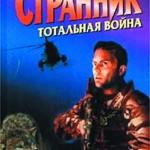 Олег Маркеев «Тотальная война»