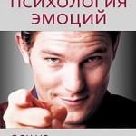 Пол Экман «Психология эмоций. Я знаю, что ты чувствуешь»