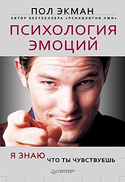 """Пол Экман """"Психология эмоций. Я знаю, что ты чувствуешь"""""""