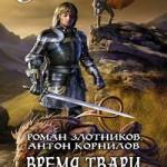 Роман Злотников, Антон Корнилов «Время твари. Том 2»