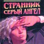 Олег Маркеев «Цена посвящения: Серый Ангел»