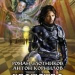 Роман Злотников, Антон Корнилов «Братство Порога»