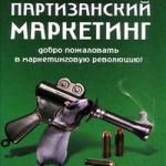 Пол Хенли, Джей Конрад Левинсон  «Партизанский маркетинг. Добро пожаловать в маркетинговую революцию!»