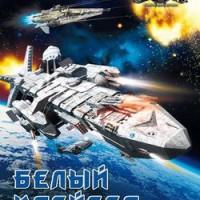Иар Эльтеррус «Белый крейсер»