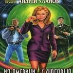 Андрей Уланов, Владимир Серебряков «Из Америки — с любовью»