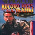 Дмитрий Черкасов «Косово поле. Балканы»