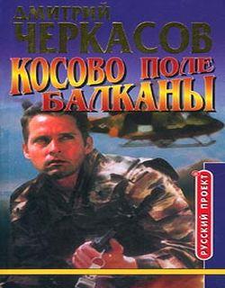 Dmitriy Cherkasov Net Worth